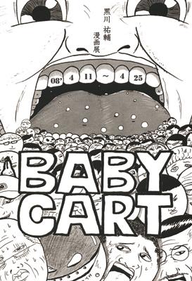 babycart.jpg